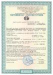 Сертификат Гродненщина