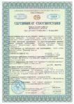 Сертификат NEMANOFF